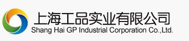 上海工品实业有限公司