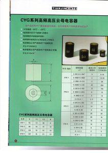 CYG系列高频高频云母电容器